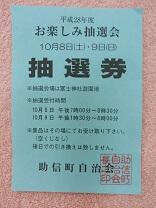 浜松はなまる整骨院画像37