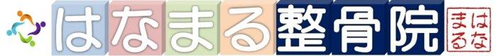 浜松はなまる整骨院ロゴ