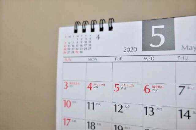 2020ゴールデンウィークカレンダー